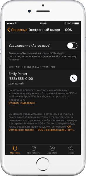 Настройка вызова SOS в iPhone