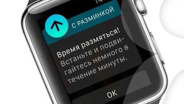 Как отключить в Apple Watch напоминания о разминке
