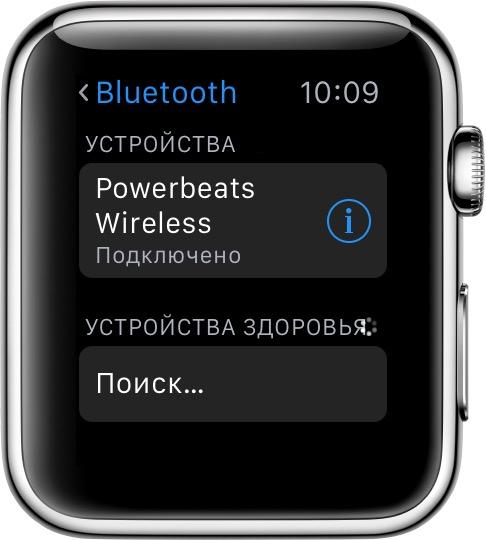 Подключить Bluetooth-наушники к Apple Watch