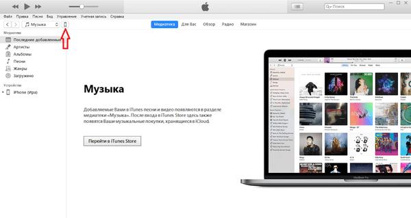 Перенос контактов с помощью iTunes