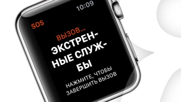 Кнопка SOS в Apple Watch