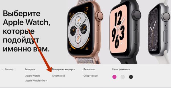 Продажа iWatch 4 в России