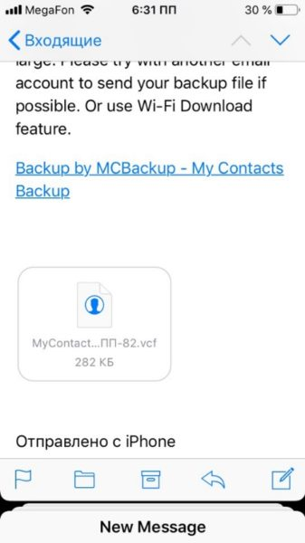 Вложение в vcf формате