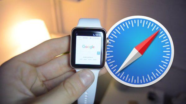 Браузер в Apple Watch