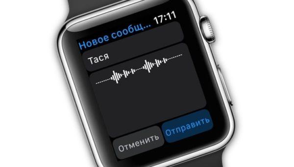 Сообщения «Аудио» в iWatch