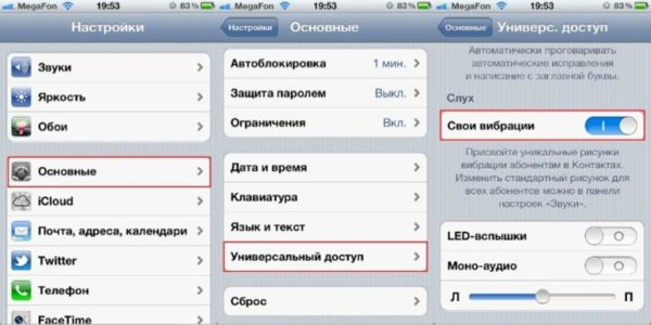 Режим «моно-аудио» в iPhone