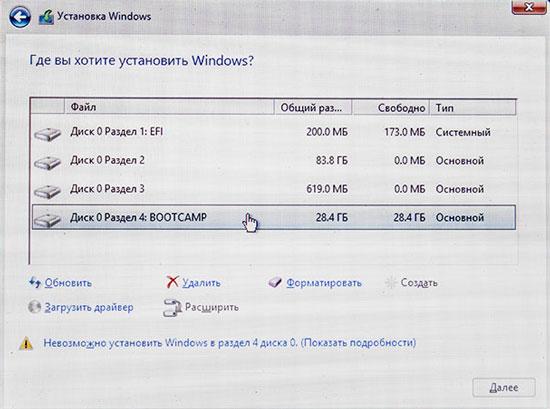Форматирование раздела Windows