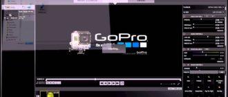 Проект GoPro Studio
