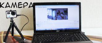 GoPro как веб-камера