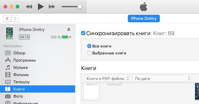 Как извлечь PDF из iBooks на iPhone?