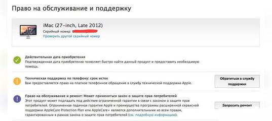 Информация об iMac на сайте Apple