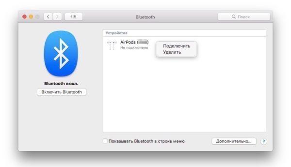 Подключение AirPods к MacBook