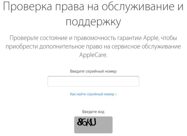 Проверка права на обслуживание iMac