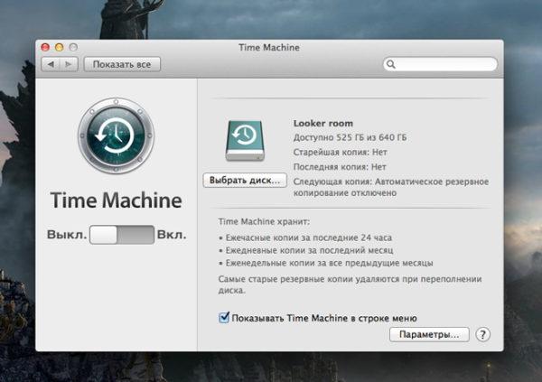 Резервное копирование в Time Machine Apple