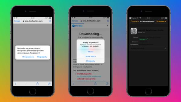Установка WatchOS 4 beta на iWatch