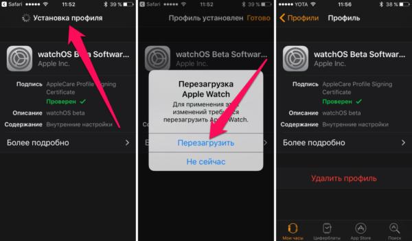 Установка WatchOS 4 beta