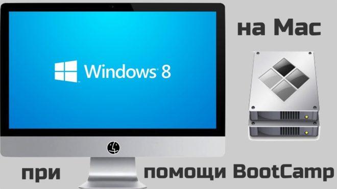 Установка Windows на iMac с помощью Boot Camp