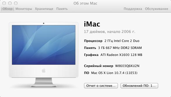 Раздел «Поддержка» в iMac