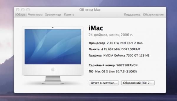 Серийный номер iMac