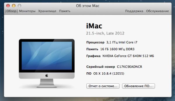 Раздел «Об этом iMac»