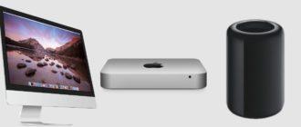 Mac Mini, iMac и Mac Pro