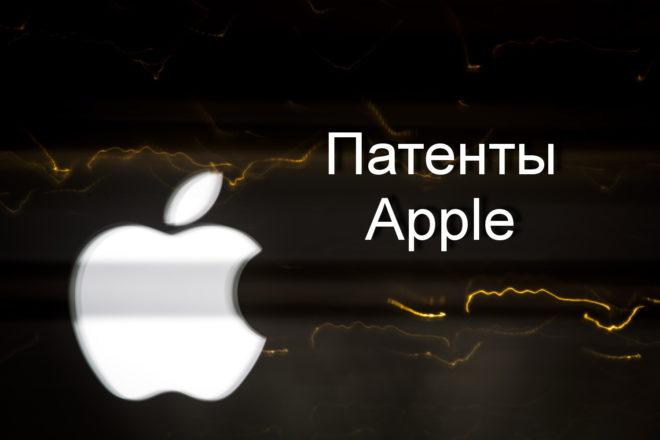 Новые патенты Apple