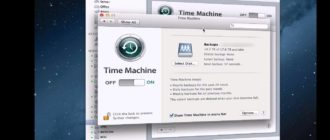 Time Machine Apple