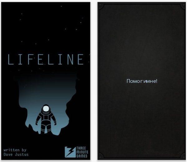 Сюжет Lifeline