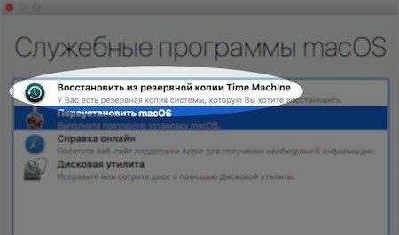 Восстановление данных из резервной копии Time Machine