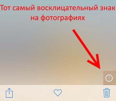 Как убрать восклицательный знак на фото в iPhone?