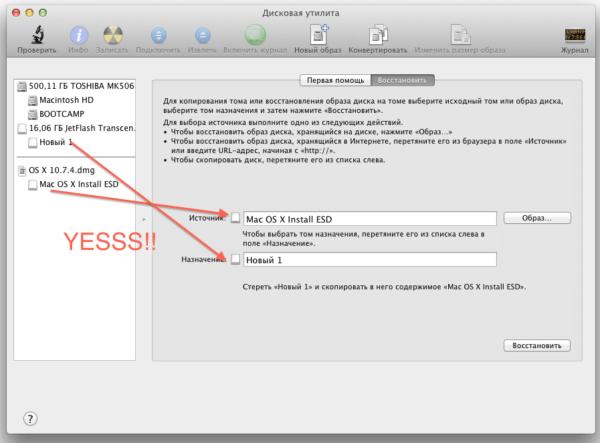 Пункты «Источник» и «Назначение» при записи образа MacOS