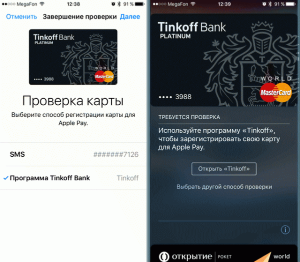 Регистрация карты в Apple Pay