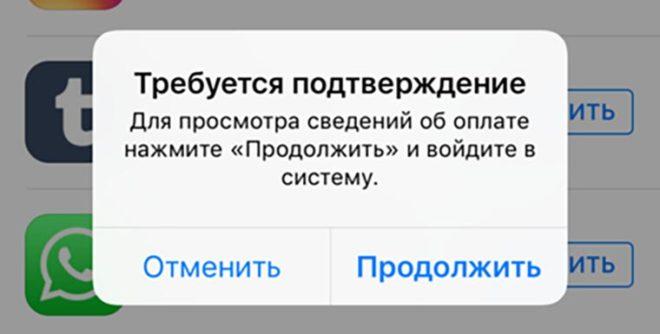 Ошибка «Требуется подтверждение оплаты» в App Store