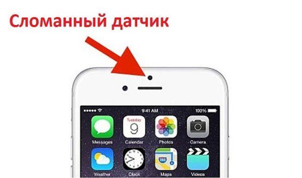 Датчик приближения на iPhone