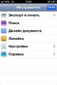 Инструменты в Apple Page
