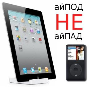 iPod и iPad