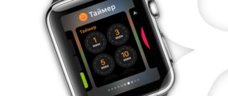 Панель Dock в Apple Watch