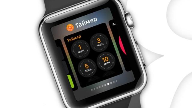 Панель Dock в Apple Watch