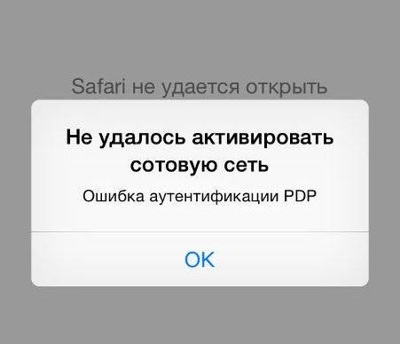 «Ошибка аутентификации PDP» на iPhone (iPad)