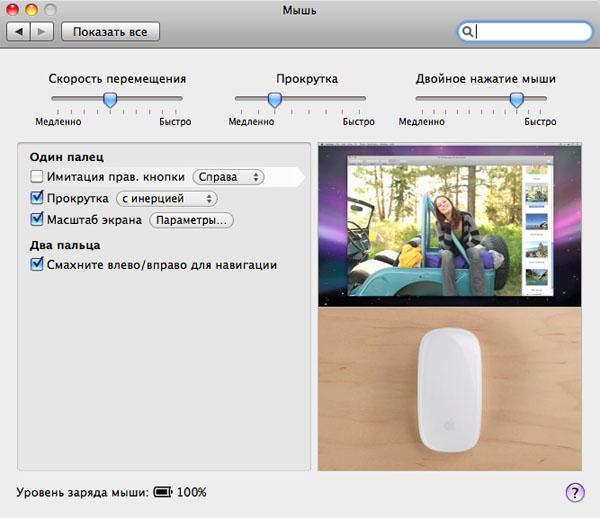 Настройка Apple Magic Mouse