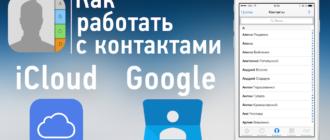 Синхронизация контактов в iCloud и Google