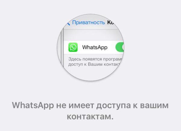 Как отделить контакты WhatsApp от всех контактов на iPhone