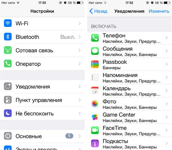 Отключение push-рекламы оператора на iPhone