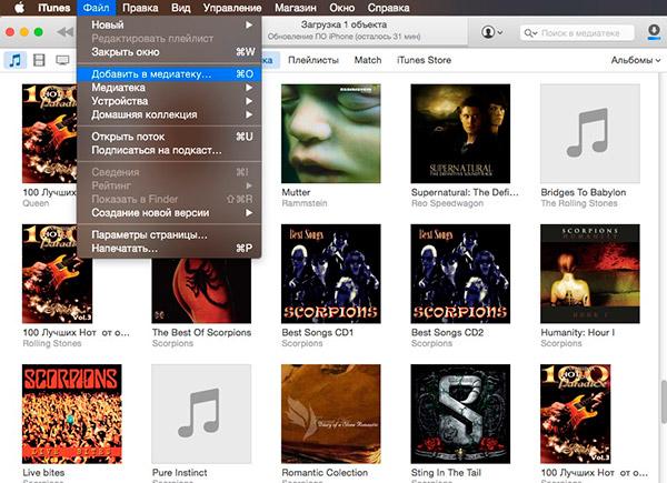 Добавление медиафайлов в библиотеку iTunes
