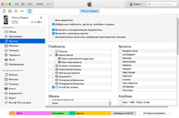 Синхронизация музыки на IPhone и Macbook