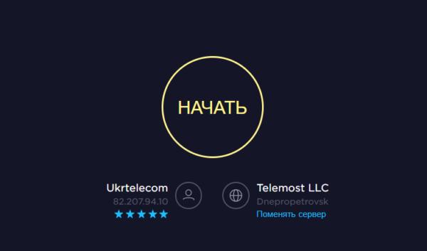 Интернет-сервис для проверки скорости Wi-Fi соединения