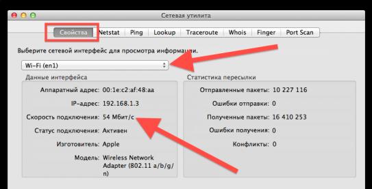 Проверка скорости интернета на Mac с помощью сетевой утилиты