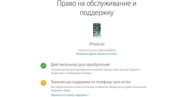 Как узнать подробную информацию об iPhone по IMEI