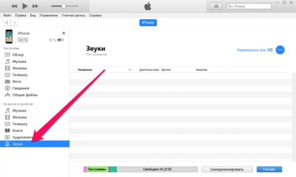 Загрузка книг и рингтонов на iPhone с Mac