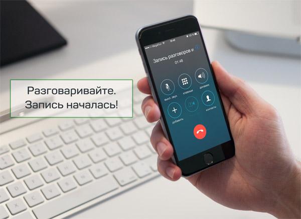 Как записать разговор на iPhone